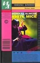 Николас Блинкоу - Белые мыши