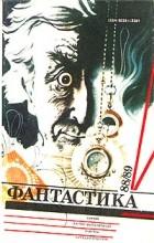 - Фантастика 88/89 (сборник)