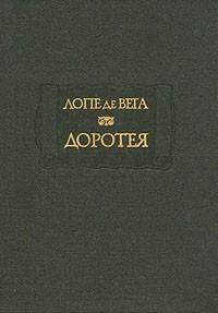 Лопе де Вега - Доротея