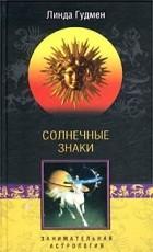 Солнечные знаки астрологический путеводитель по любви и сексу линда гудман