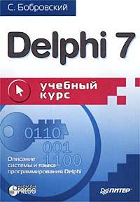 Сергей Бобровский - Delphi 7. Учебный курс