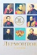 Евгений Гусляров - Лермонтов в жизни