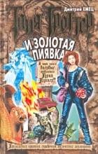Дмитрий Емец - Таня Гроттер и Золотая Пиявка