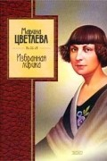 Марина Цветаева - Избранная лирика