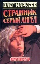 Олег Маркеев - Странник. Серый Ангел