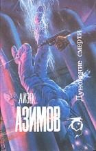 Айзек Азимов - Дуновение смерти (сборник)