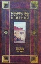 - Критика 60-х годов XIX века (сборник)