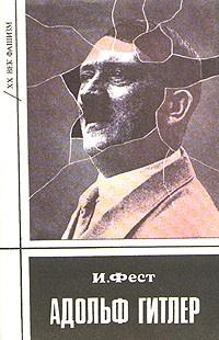 Иоахим Фест - Адольф Гитлер. В трех томах. Том 1