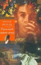 Ингрид Нолль - Прохладой дышит вечер (сборник)