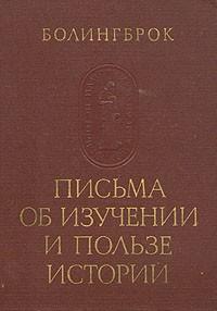 Болингброк - Письма об изучении и пользе истории (сборник)