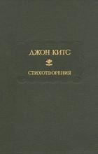 Джон Китс - Стихотворения
