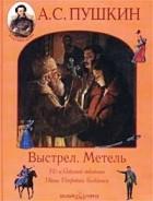 А. С. Пушкин - Выстрел. Метель (сборник)