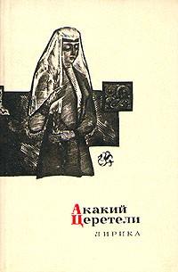Акакий Церетели - Лирика