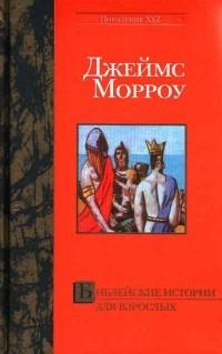 Джеймс Морроу - Библейские истории для взрослых