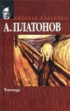 А. Платонов - Чевенгур