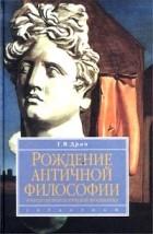Г. В. Драч - Рождение античной философии и начало антропологической проблематики