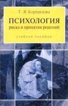 Т. В. Корнилова - Психология риска и принятия решений. Учебное пособие