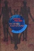 Кристоф Рансмайр - Болезнь Китахары