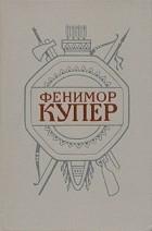 Фенимор Купер - Фенимор Купер. Собрание сочинений в шести томах. Том 1