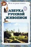 Л. Жукова - Азбука русской живописи