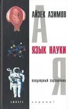Айзек Азимов - Язык науки