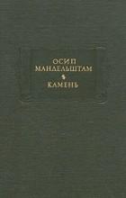 Осип Мандельштам - Камень
