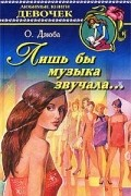 Ольга Дзюба - Лишь бы музыка звучала…