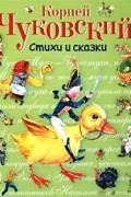 Корней Чуковский - Стихи и сказки (сборник)