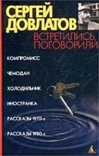 Сергей Довлатов - Встретились, поговорили (сборник)