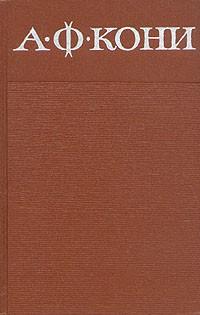 А. Ф. Кони - А. Ф. Кони. Собрание сочинений в восьми томах. Том 1