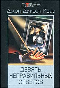 Джон Диксон Карр - Девять неправильных ответов (сборник)