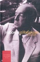 В. В. Набоков - Набоков о Набокове и прочем. Интервью, рецензии, эссе (сборник)