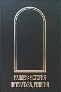 - Мандеи: история, литература, религия (сборник)