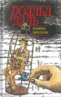 Роальд Даль - Хозяйка пансиона (сборник)