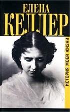 Елена Келлер - История моей жизни
