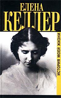 Хелен Келлер - История моей жизни (сборник)