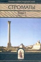 Климент Александрийский - Строматы. Том I (книги 1 - 3)