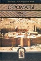 Климент Александрийский - Строматы. Том II (книги 4 - 5)