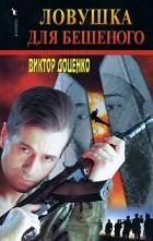 Виктор Доценко — Ловушка для Бешеного