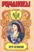Казимир Валишевский - Петр Великий. Историческое исследование