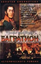 Юрий Когинов - Багратион. Бог рати он