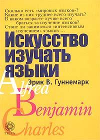Эрик В. Гуннемарк - Искусство изучать языки
