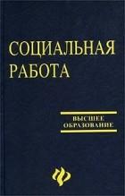 В. И .Курбатов - Социальная работа, 5-е издание