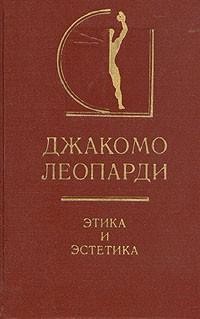 Джакомо Леопарди - Этика и эстетика