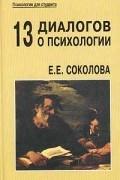 - 13 диалогов о психологии