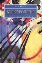 В. М. Розин - Культурология