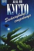 Жак-Ив Кусто, Филипп Диоле - Затонувшие сокровища (сборник)