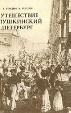 Михаил Гордин, Аркадий Гордин - Путешествие в пушкинский Петербург