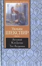Уильям Шекспир - Антоний и Клеопатра. Тит Андроник (сборник)