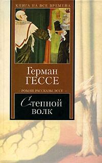 Герман Гессе - Степной волк. Письма по кругу (рассказы). Из разных книг (эссе) (сборник)